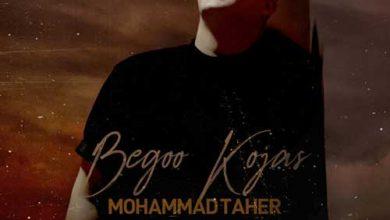 تصویر متن آهنگ بگو کجاس محمد طاهر