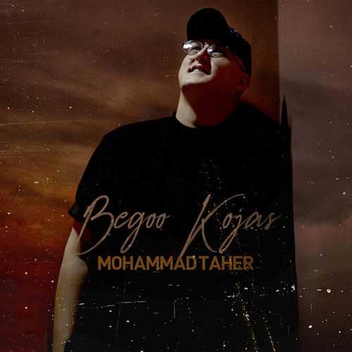 متن آهنگ بگو کجاس محمد طاهر