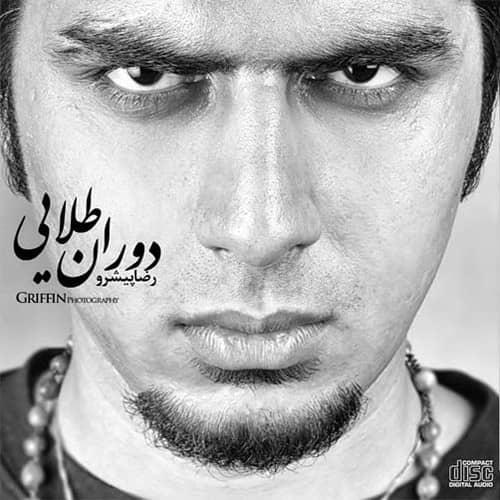 دانلود آلبوم دوران طلایی رضا پیشرو