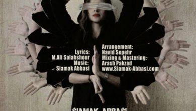 تصویر متن آهنگ تو که نیستی سیامک عباسی