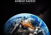 تصویر متن آهنگ دنیا احمد سعیدی