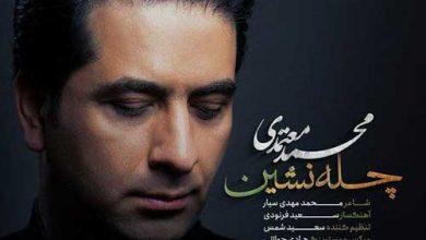 تصویر متن آهنگ چله نشین محمد معتمدی