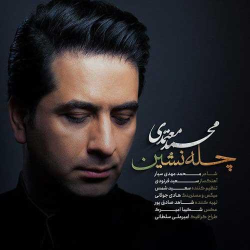 متن آهنگ چله نشین محمد معتمدی