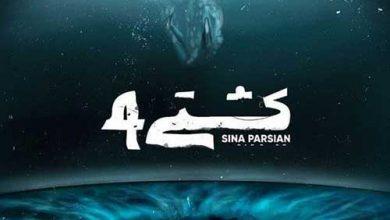 تصویر متن آهنگ کشتی ۴ سینا پارسیان