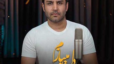 تصویر متن آهنگ دل میبازم حسین توکلی