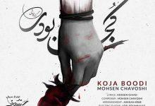 تصویر متن آهنگ کجا بودی محسن چاوشی